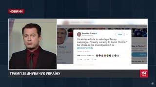 У випуску новин за 25 липня станом на 15:00 – президент США звинуватив Україну в саботажі його передвиборчої кампанії. Один із найбільших автобусних лоукостерів Європи FlixBus запускає прямі маршрути з України.Читати на сайті: http://24tv.ua/n845353