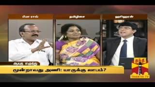 "AYUTHA EZHUTHU - Debate on ""Who will benefit from the formation of a Third Front?"" 31.10.2013"