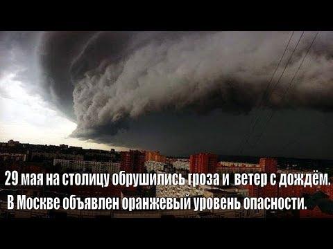 торнадо в москве 29 мая 2017 Армавирский