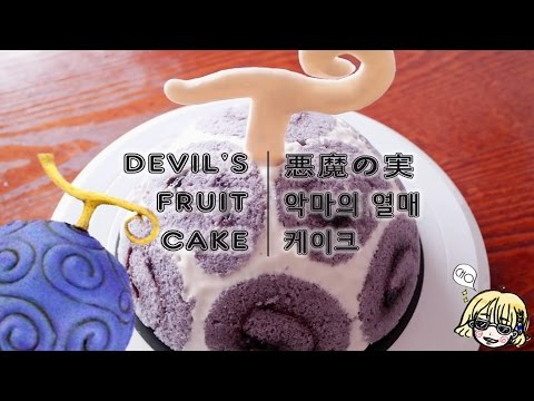 DEVIL'S FRUIT CAKE (CHARLOTTE ROYAL CAKE) - Cho