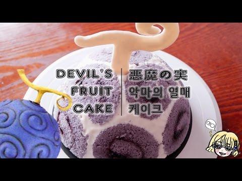 DEVIL'S FRUIT CAKE (CHARLOTTE ROYAL CAKE) - Cho