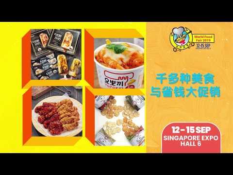 World Food Fair 2020 - Singapore