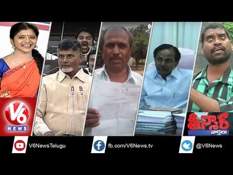 YS Jagan Vs AP CM Babu   CM KCR Investment Tour   Vote For Note Case - Teenmaar News 02 September 2015 01 17 AM
