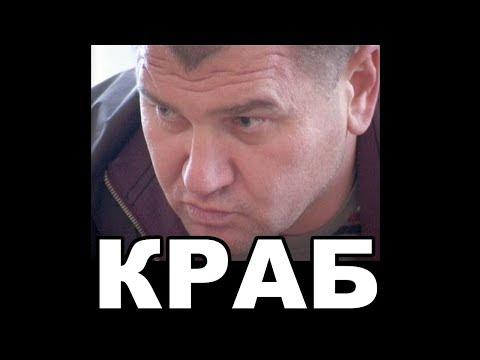 Краб (Юрий Масленников). Хабаровский криминальный авторитет (видео)