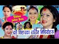 Dashain Tihar Songs Collection (2018 / 2075) - Video JukeBox