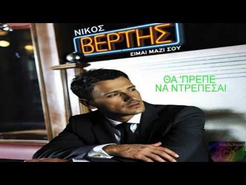 Θα 'πρεπε να ντρέπεσαι ~ Νίκος Βέρτης // Tha 'prepe na ntrepesai ~ Nikos Vertis (видео)