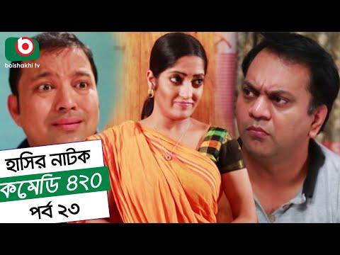 Dom Fatano Hashir Natok - Comedy 420 | EP - 23 | Mir Sabbir, Ahona , Siddik