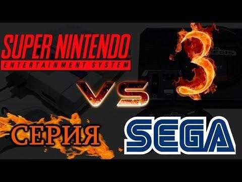 SEGA vs SNES (3 серия)