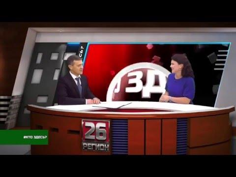 26 Регион: #Кто здесь? Эфир с Романом Марченко