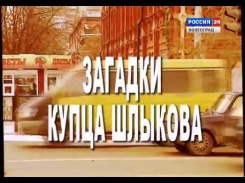 Загадки купца Шлыкова