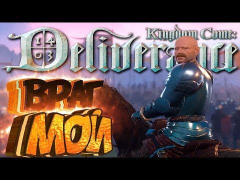 ВОЗВРАЩЕНИЕ В СКАЛИЦУ - Kingdome Come Deliverance Прохождение #3 Русская Озвучка