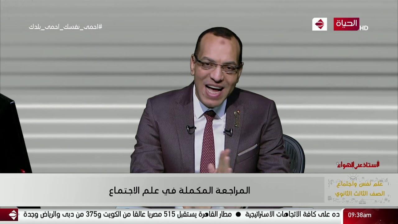 أستاذ على الهواء - مراجعة (علم نفس واجتماع) للصف الثالث الثانوي أ / سيد العراقي