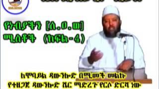 የነብያችን [ሰ.ዐ.ወ] ሚስቶች | ክፍል 4 Sheikh Ibrahim Siraj Part 04