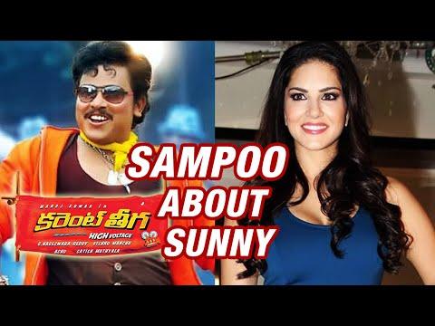 Sunny Leone As my Girlfriend in Current Theega is Very Exciting | Sampoornesh Babu | Manchu Manoj