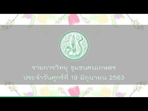 รายการวิทยุชุมชนคนเกษตร ประจำวันที่ 19 มิถุนายน 2563