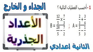 الرياضيات الثانية إعدادي - الأعداد الجذرية الجداء و الخارج تمرين 18
