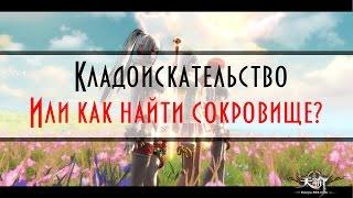 Видео к игре Revelation из публикации: Кладоискательство в Revelation: как найти сокровище?