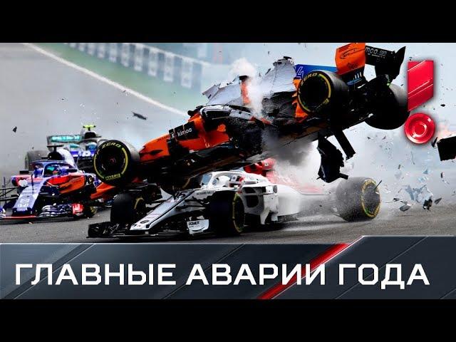 Самые зрелищные аварии «Формулы-1» за 2018 год