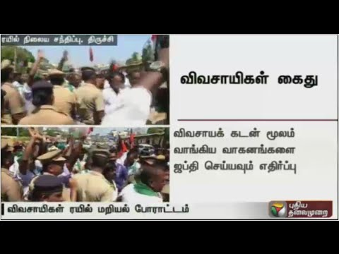 Farmers-arrested-for-staging-rail-roko-in-Trichy-without-permission