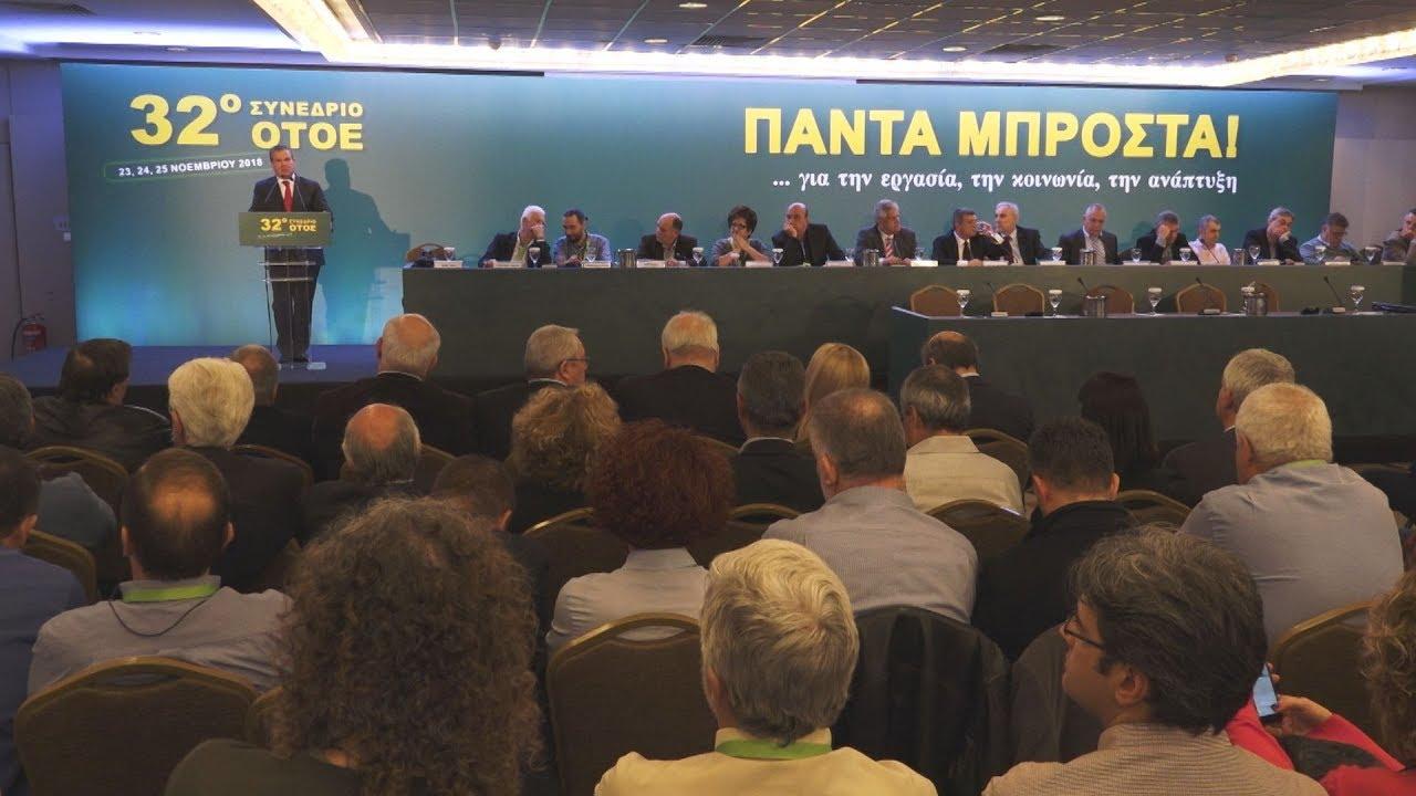 32ο Συνέδριο της ΟΤΟΕ