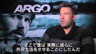 『アルゴ』ベン・アフレック インタビュー