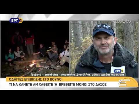 Οδηγίες επιβίωσης στο βουνό | 5/11/2018 | ΕΡΤ