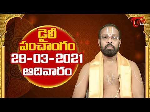 Daily Panchangam Telugu | Sunday 28th March 2021 | BhaktiOne