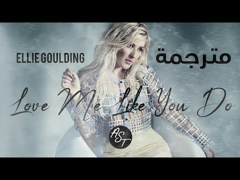 Ellie Goulding - Love Me Like You Do (Fifty Shades Freed) | Lyrics Video | مترجمة