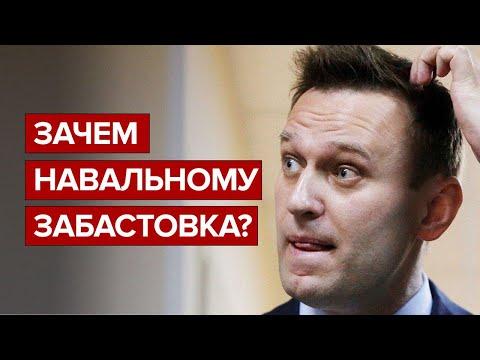 Зачем Навальному забастовка