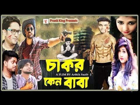 Bangla Movie 2017 | Chakor Keno Baba | Supper Comedy | Action | Romantic | Prank King Entertainment