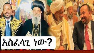 Ethiopia: ዶ/ር አብይ አሀመድ በኃይማኖት ተቋማት ላይ ያላቸውን ተሳትፎ በተመለከተ የህዘብ አስተያየት | abiy Ahmed