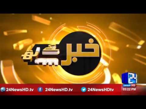 Khabar Kay Sath - 19th October 2016 (Dharna Siyasat Active in Pakistan)