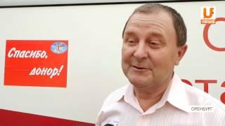 Всемирный день донора крови 2017 Оренбург. Репортаж UTV