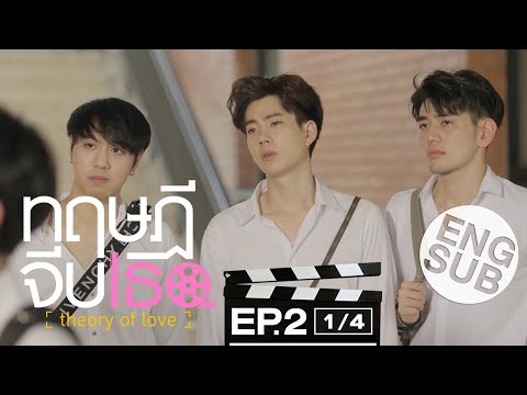 [Eng Sub] ทฤษฎีจีบเธอ Theory of Love | EP.2 [1/4]