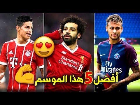 العرب اليوم - شاهد: أفضل وأنجح 5 صفقات إنتقال خلال موسم 2017 / 2018