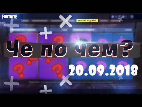 ❓ЧЕ ПО ЧЕМ 20.09.18❓ МАГАЗИН ПРЕДМЕТОВ FORTNITE НОВЫЕ СКИНЫ ФОРТНАЙТ Ne Spit. Spt083