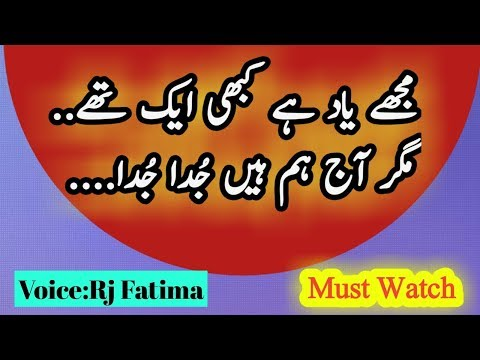 Quotes about friendship - Parveen Shakir Poetry  Kabhi Ruk Gaye Kbhi Chal Diye  Best Urdu Sad Poetry Collection Rj Fatima