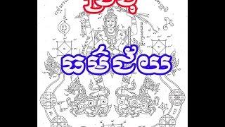Khmer Culture - ធម៌ជ័យ