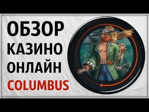 Обзор онлайн Казино Columbus (Колумбус). Проверка игровых автоматов. Отзывы. Гаминаторы