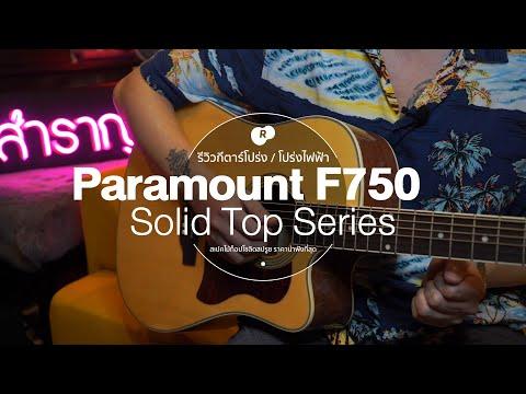 รีวิวกีตาร์โปรง Paramount ซีรีย์ F750 ( Paramount F750N, Paramount F750CN , Paramount F750CEQN)
