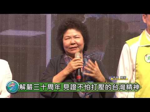 出席南社募款餐會 陳菊:民主是共同奮鬥的成果