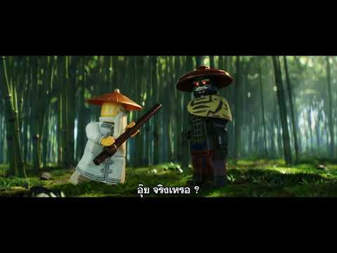 The LEGO® Ninjago® Movie - Ninja Nerds Clip (ซับไทย)