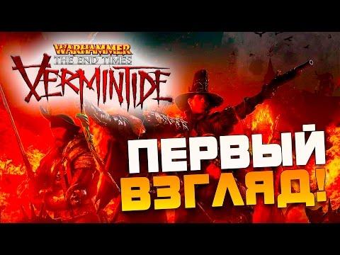 обзор Warhammer End Times - Vermintide