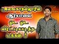அலங்காநல்லூரில் ஆர்யாவை ஓட ஓட விரட்டியடித்த மக்கள் !! | Tamil Cinema News | - TamilCineChips video download