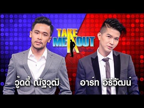 วู้ดดี้ & อาร์ท - Take Me Out Thailand ep.14 S11 (22 เม.ย.60) FULL HD (видео)