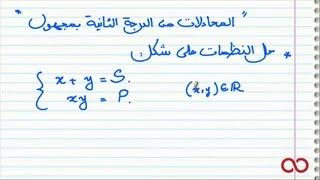 المعادلات و المتراجحات من الدرجة الثانية – حل النظمة (مجموع، جداء)
