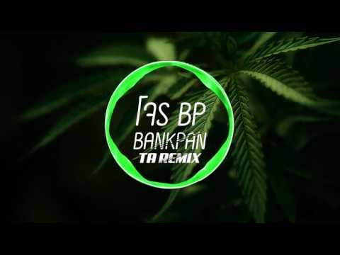 โจร - BP (BANKPAN) แดนซ์ HipHop #สายเขียว [ TA REMIX ]