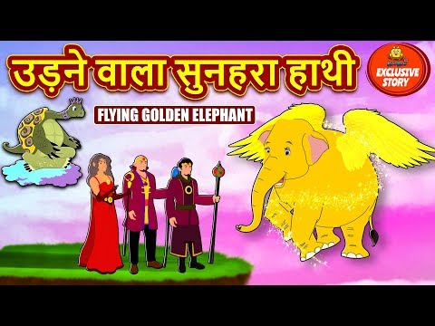 उड़ने वाला सुनहरा हाथी - Hindi Kahaniya For Kids | Stories For Kids | Moral Stories | Koo Koo TV