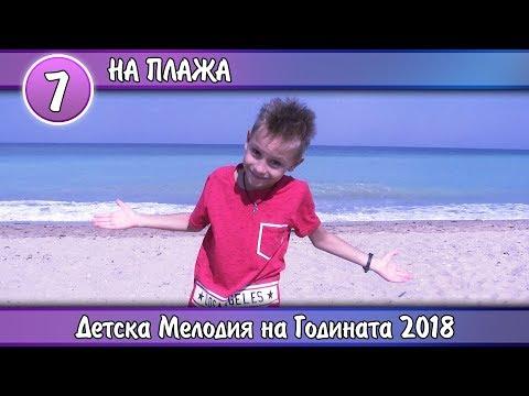 Мартин Сиромахов - На Плажа