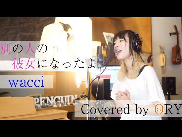 別の人の彼女になったよ / wacci 【女性が歌う】covered by 福山沙織